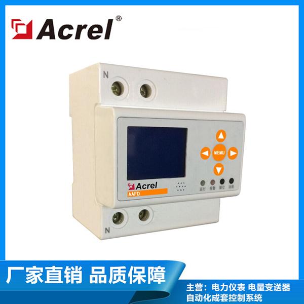 > 新品 aafd-32l故障电弧探测器 故障电弧检测 485通讯 电气火灾监测