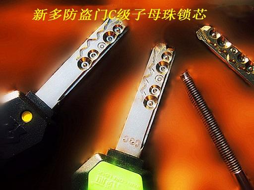 新多防盗门换锁 北京新多防盗门锁销售维修服务电话
