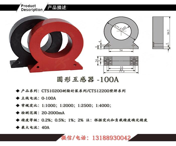 圆形互感器100A漏电火灾报警系统