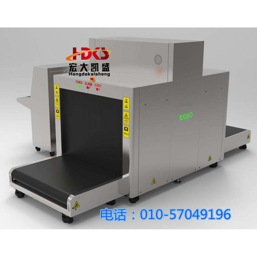通道型X光机