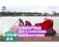 四川山区洪涝救援新设备&霸王龙水陆两栖气垫船