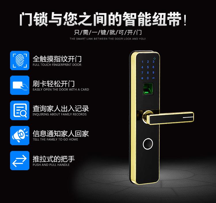 Face door指纹锁 密码锁智能锁电子锁 指纹家用办公防盗门锁套装 修改