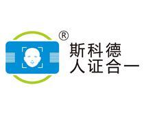 机场安检人脸识别系统 控制区通信证管理系统