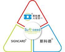 斯科德V9-通行证件管理系统