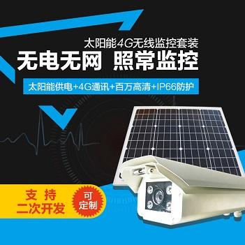 太阳能套装200w监控+太阳能板+30AH锂电池