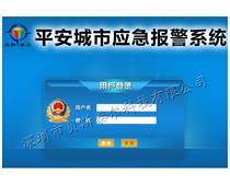 深圳厂家供应智能安防联网报警平台