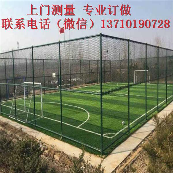 湛江体育场围栏网订做 广东篮球场护栏网厂家 梅州铁丝网图片