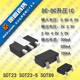 供应同步升压IC高效率5V2A