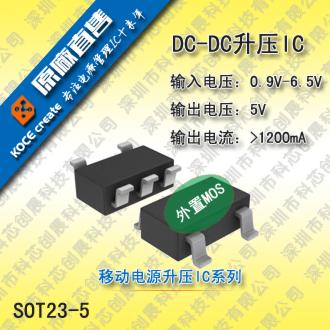 供应5V2A升压ic