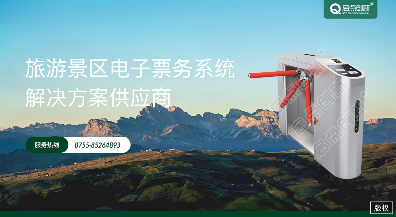 供十堰水上乐园电子售票系统,襄阳公园景区门票系统