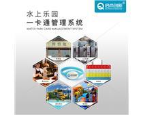 台州水上乐园一卡通系统/台州景区票务系统/台州游乐场收费系统