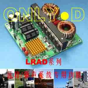 直流电池供电D类数字功放模块12V24V48V,警报驱散车船通信,定制