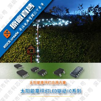 L7132/L7135/L7130降压驱动恒流ic