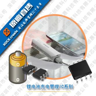 供应4.35V松下锂电池充电管理IC