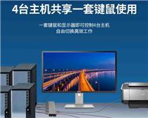 KVM电脑显示器切换器hdmi视频信号四进一出键盘鼠标usb屏幕共享器