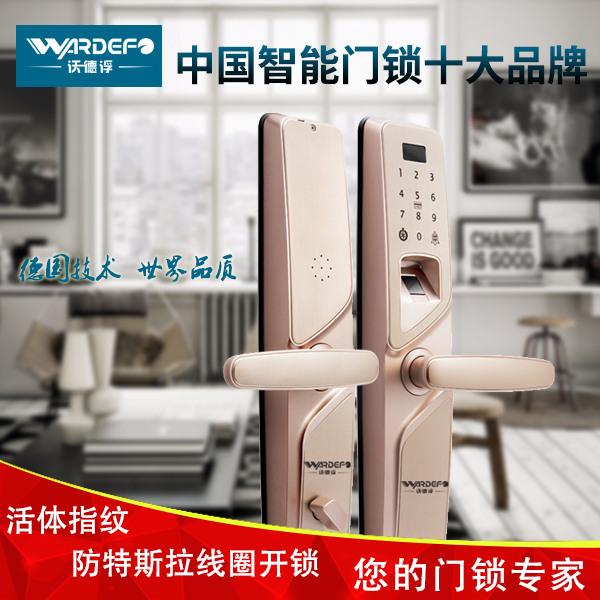 Wardefo 沃德浮D16F智能锁密码锁指纹锁家用防盗门门锁