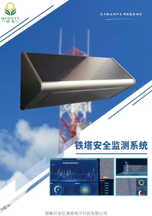铁塔安全监测系统