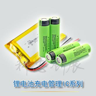原厂锂电池充电芯片 AP5056 AP5055 AP5054B