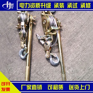 电力工具承装五级紧线器 10-15KN手扳紧线器 承装修试资质开票