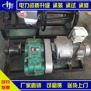 电力资质所需工具电动绞磨机20-50KN承装修试电力设施