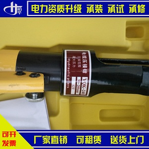 广东电力四级资质升级工具240KN手动液压机生产厂家