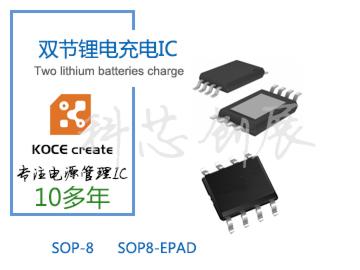 LY4012 电压电流可以调1A线性单节锂电充电池芯片