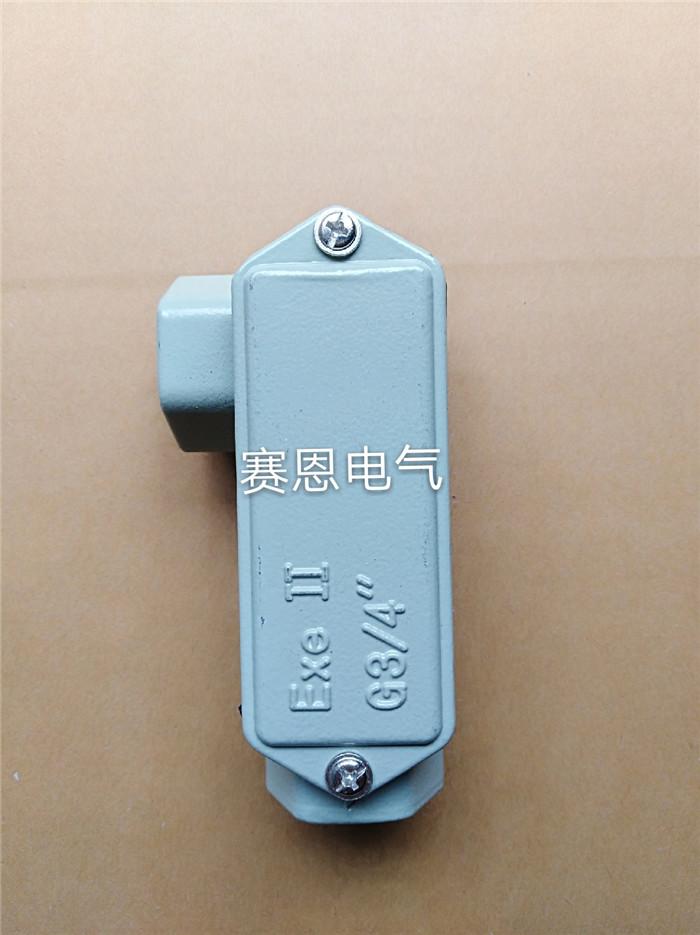 三通DN40铝合金材质防爆穿线盒
