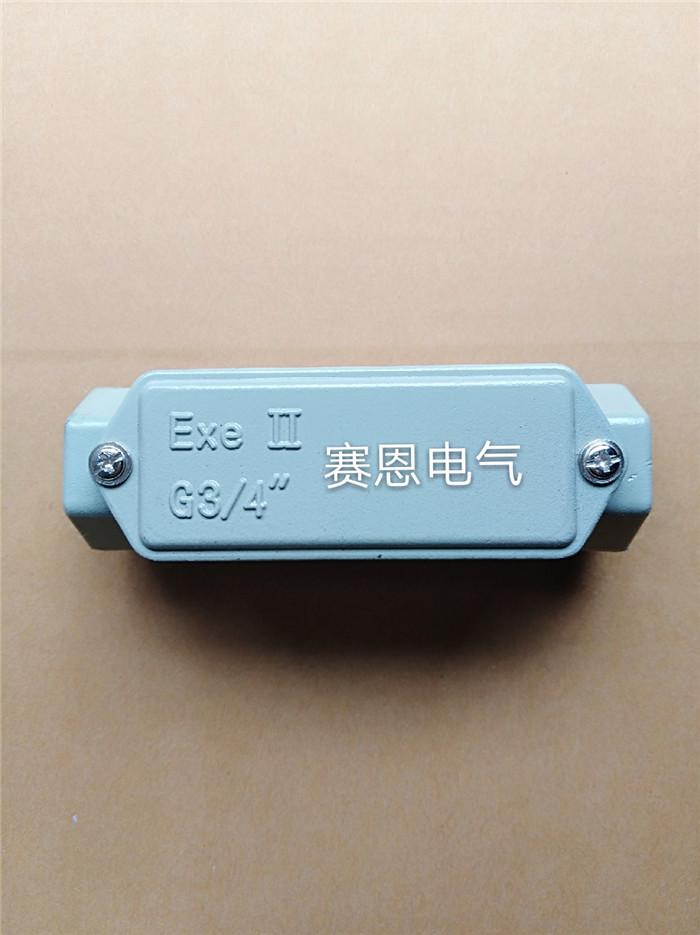 直通DN20铝合金材质防爆穿线盒