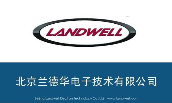 北京兰德华电子技术有限公司