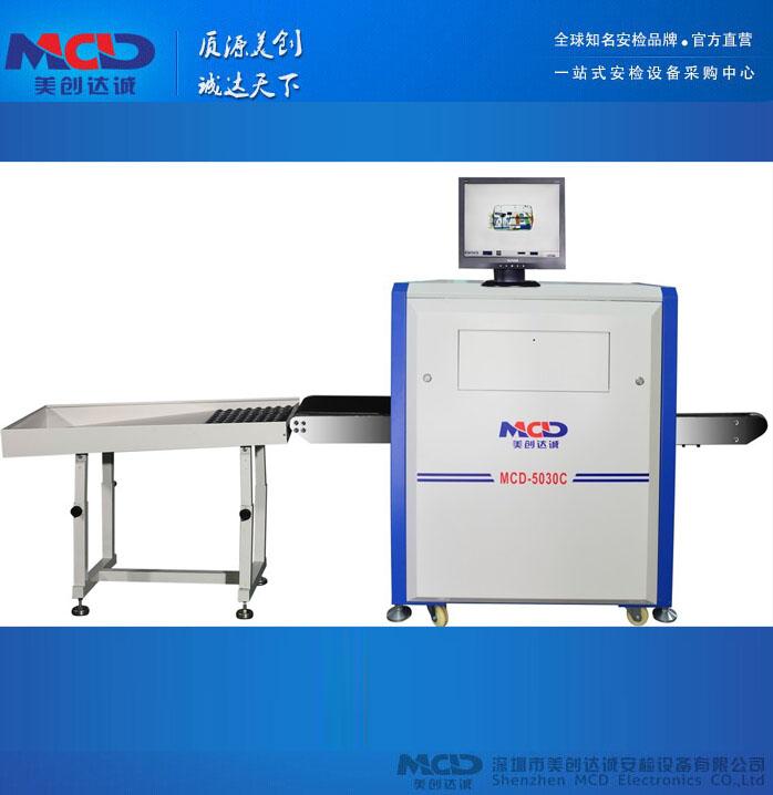 x光安全扫描仪,x光安检机,x射线安全检测仪,x光机