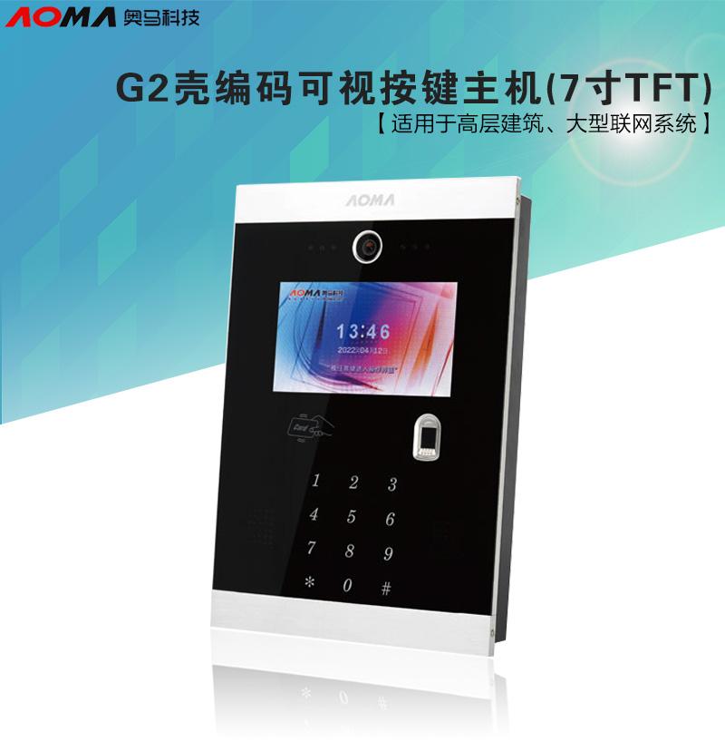 奥马- 奥马楼宇对讲系统g2可视编码主机