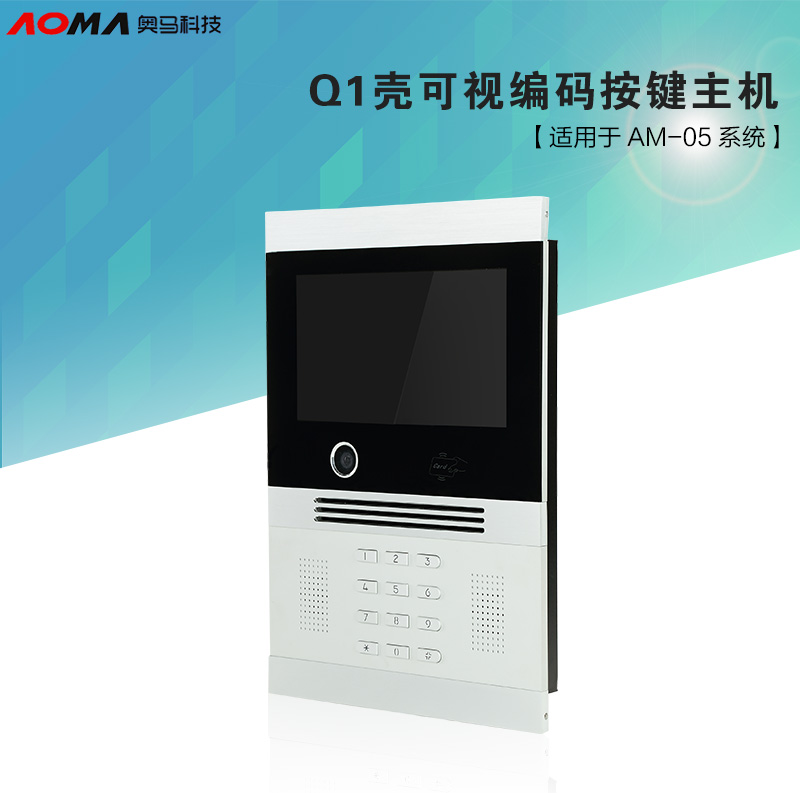 奥马- 奥马楼宇对讲系统q1壳可视编码主机